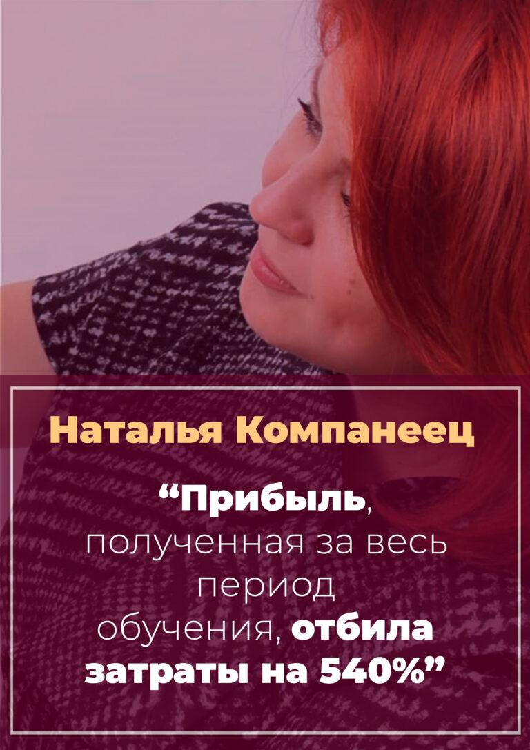 История Натальи Компанеец