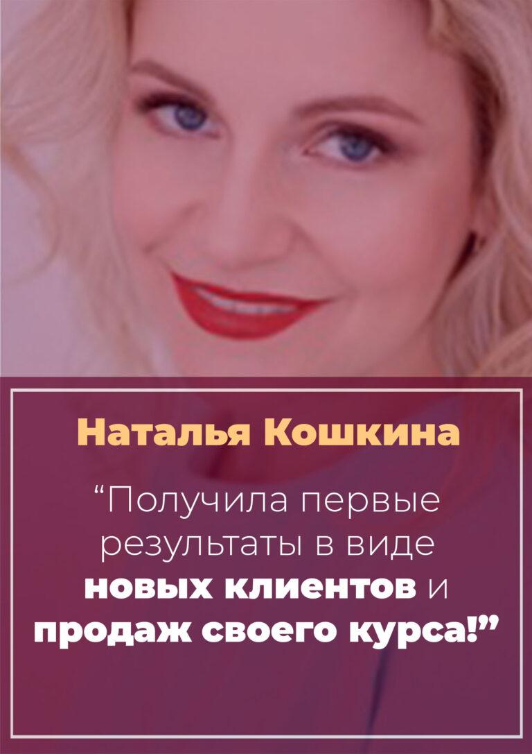 История Натальи Кошкиной