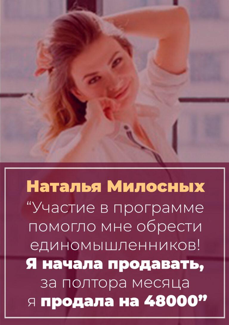 История Натальи Милосных