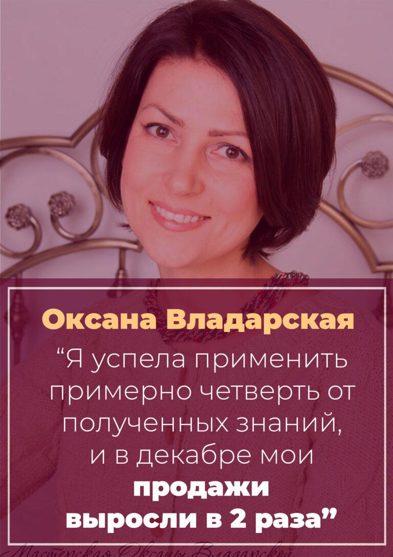 История Оксаны Владарской