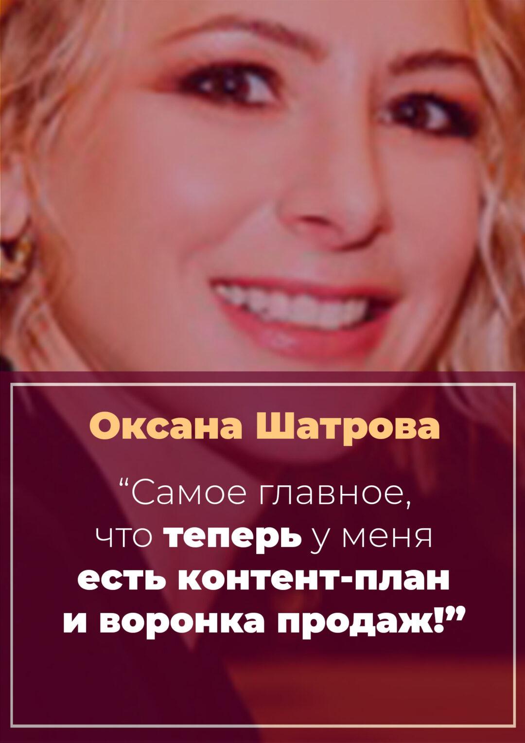 История Оксаны Шатровой