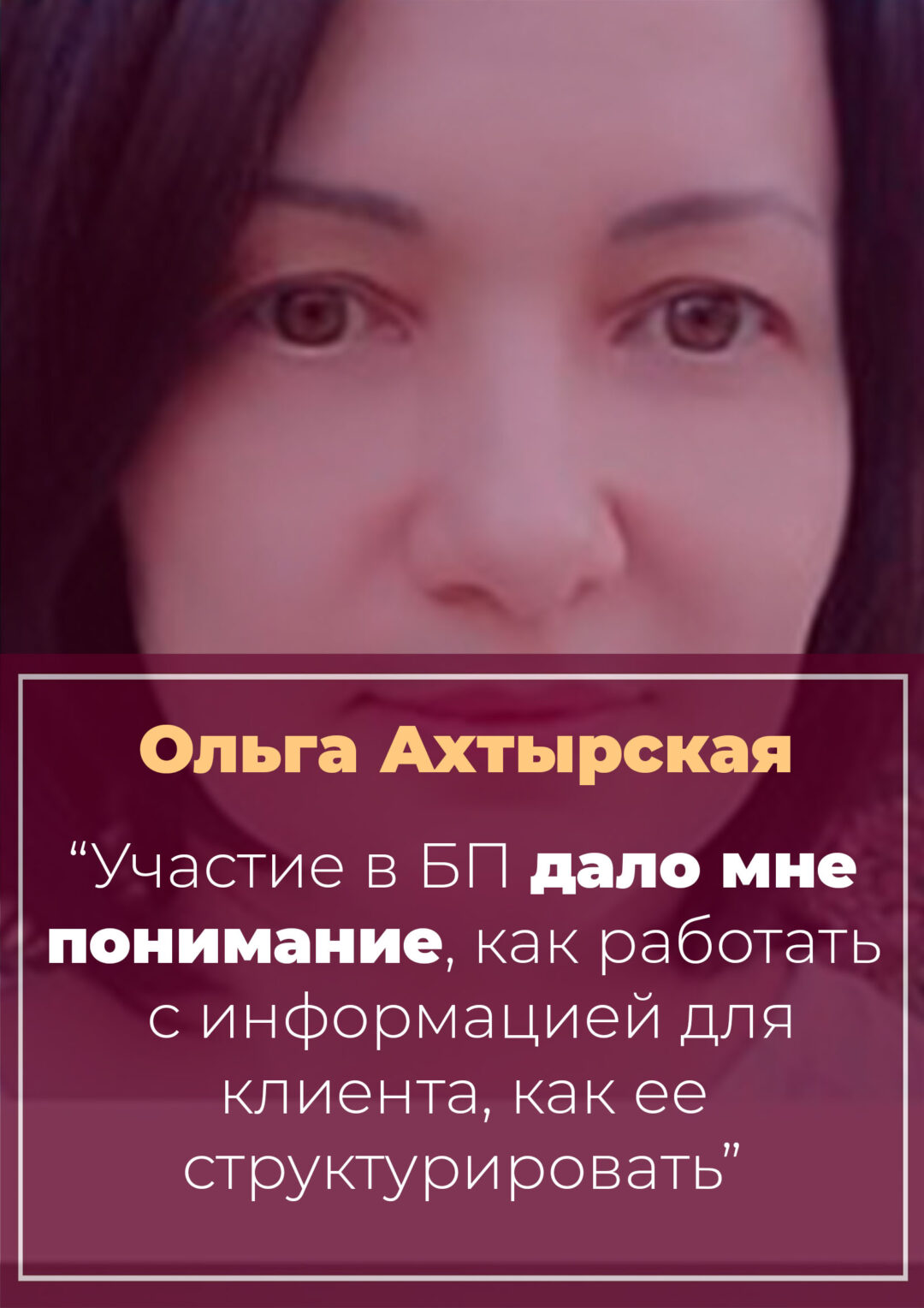 История Ольги Ахтырской