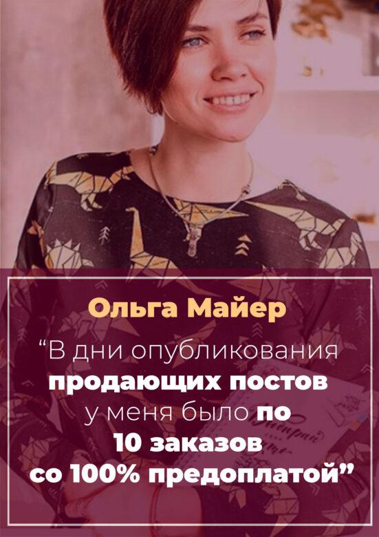 История Ольги Майер