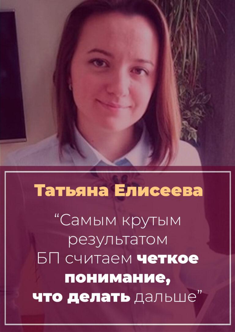 История Татьяны Елисеевой