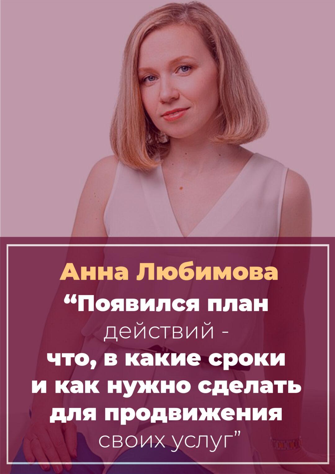 История Анны Любимовой
