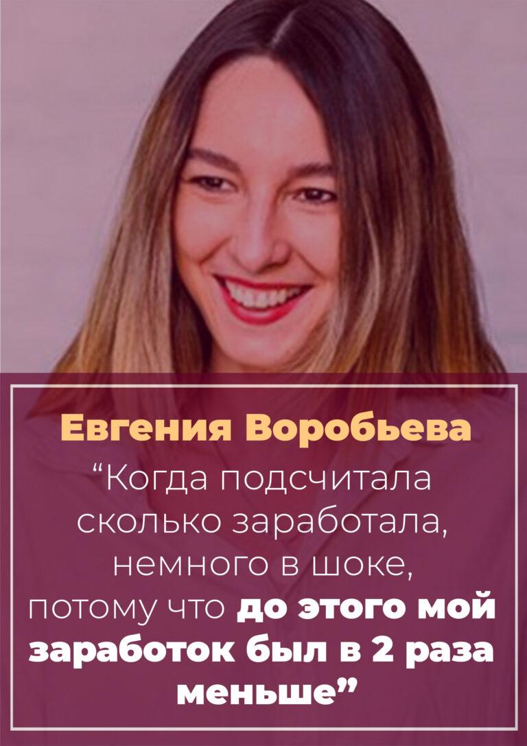 История Евгении Воробьевой