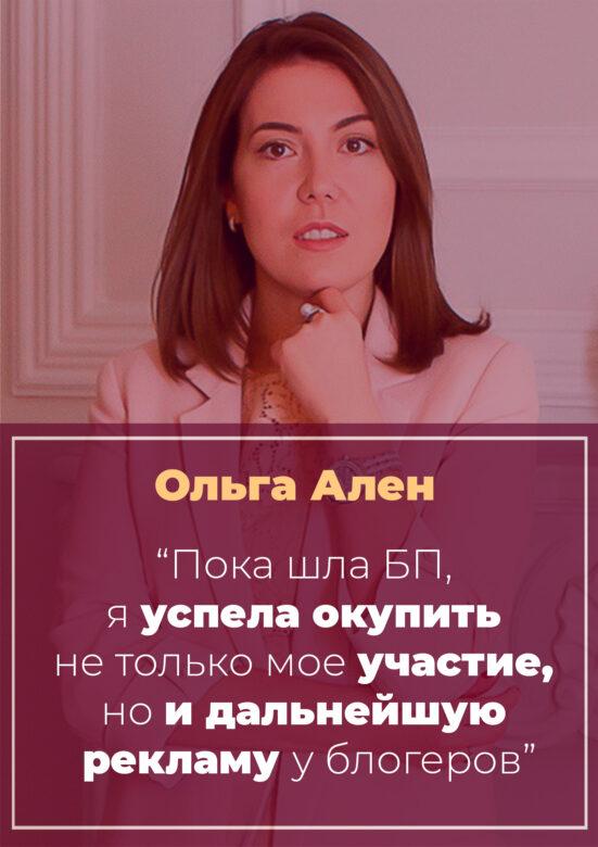 История Ольги Ален