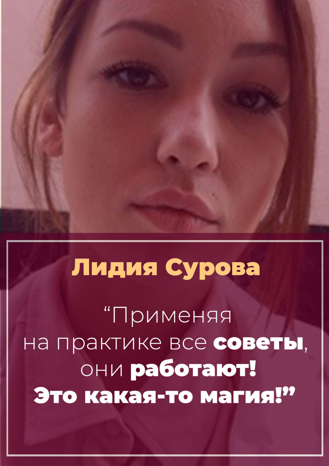 История Лидии Суровой