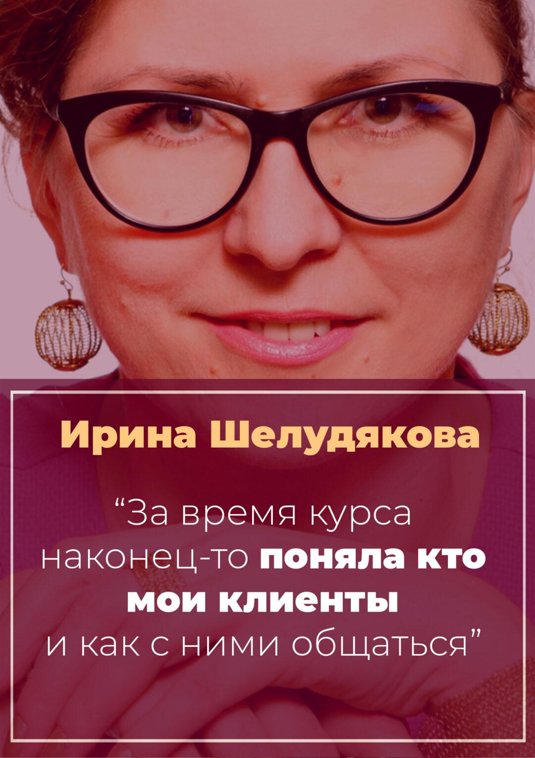 История Ирины Шелудяковой