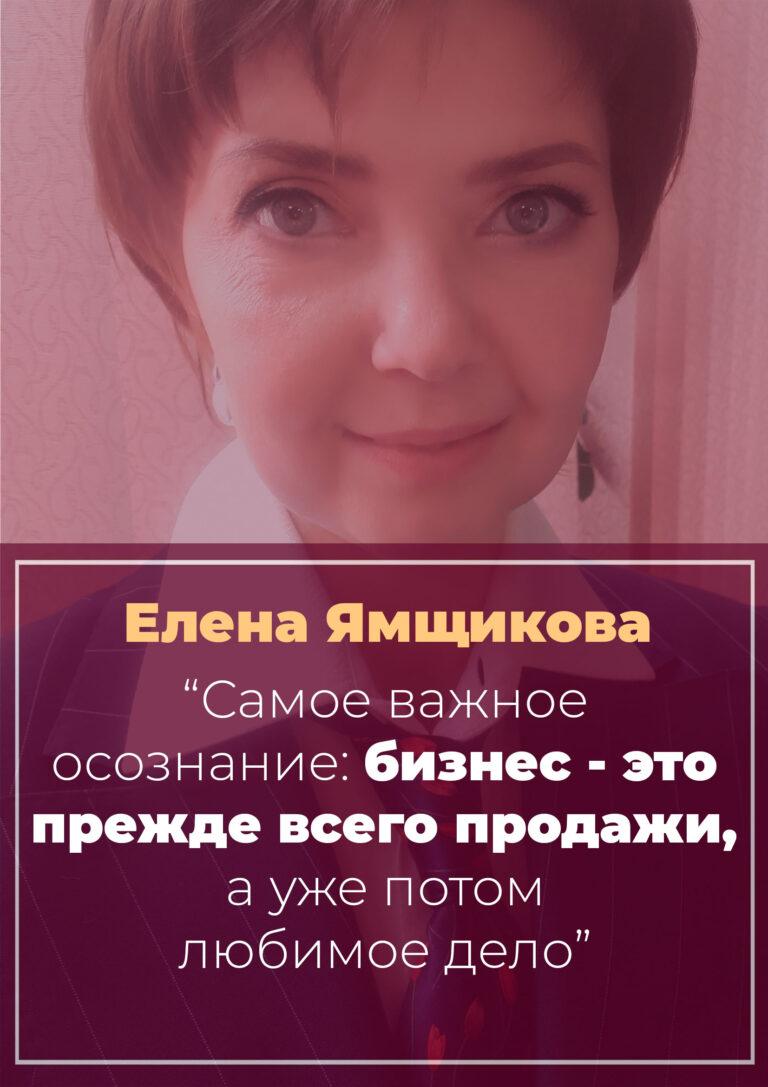 История Елены Ямщиковой