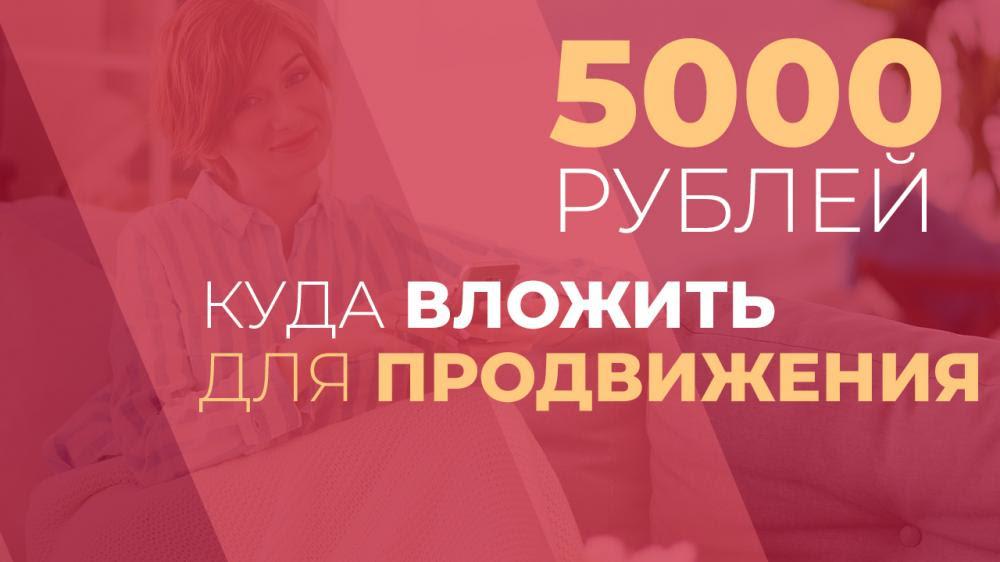 5000 рублей: Куда вложить для продвижения?