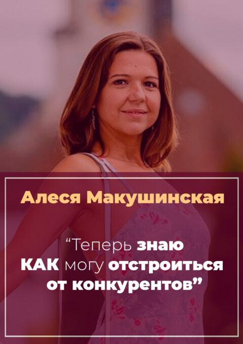 История Алеси Макушинской