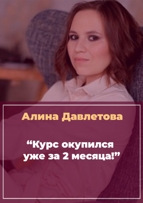 История Алины Давлетовой