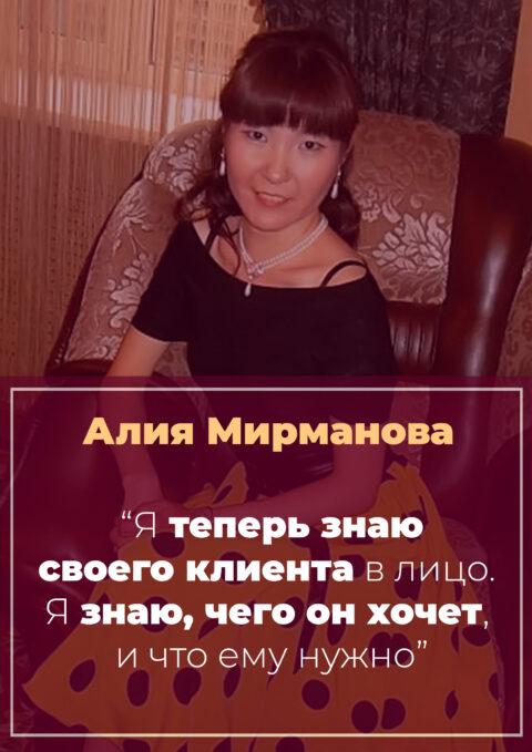 История Алии Мирмановой