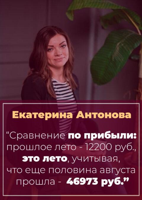 История Екатерины Антоновой