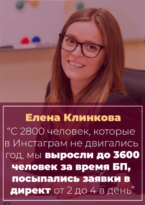 История Елены Клинковой