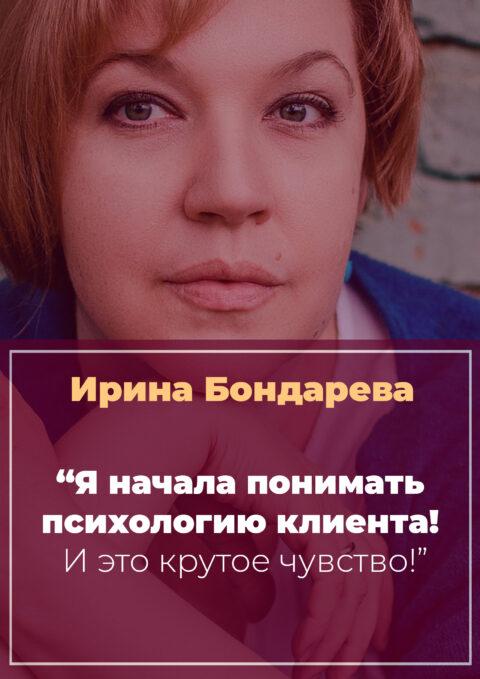 История Ирины Бондаревой
