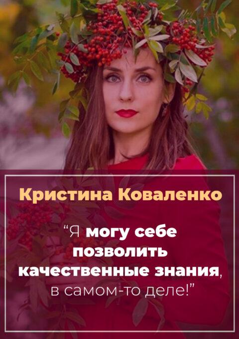 История Кристины Коваленко