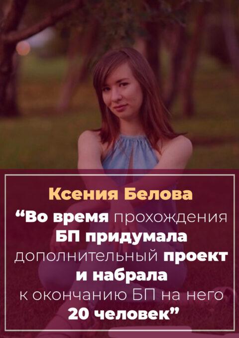 История Ксении Беловой
