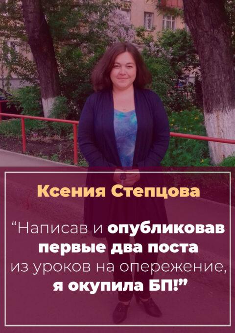 История Ксении Степцовой