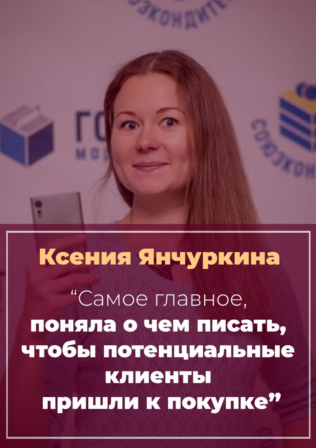 История Ксении Янчуркиной