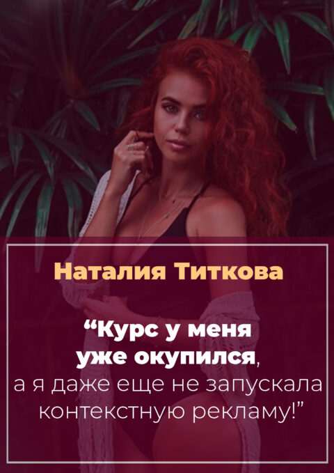 История Наталии Титковой