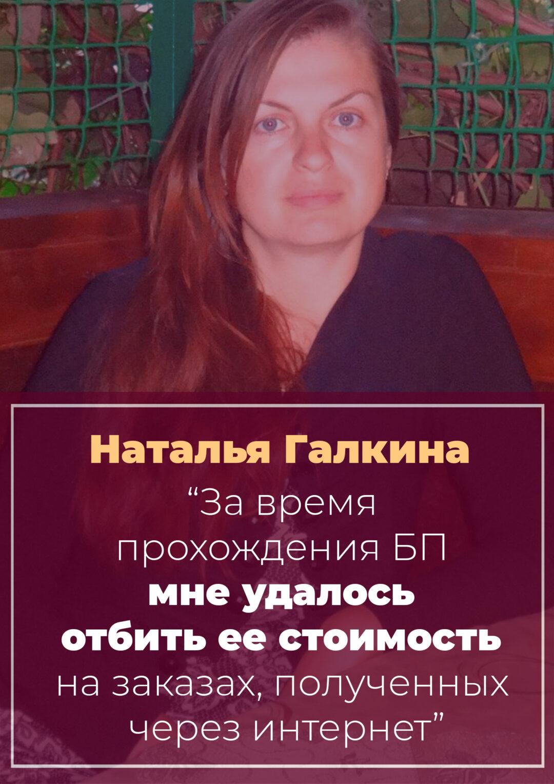 История Натальи Галкиной
