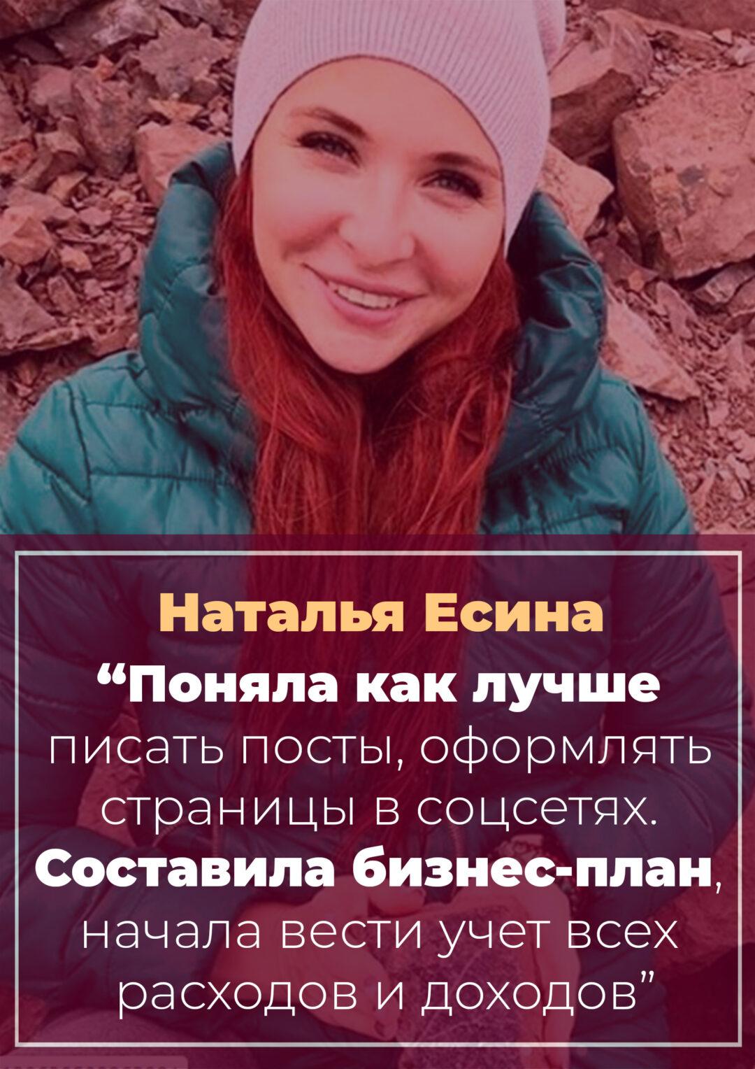 История Натальи Есиной