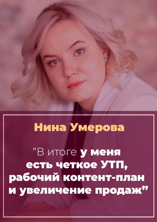 История Нины Умеровой