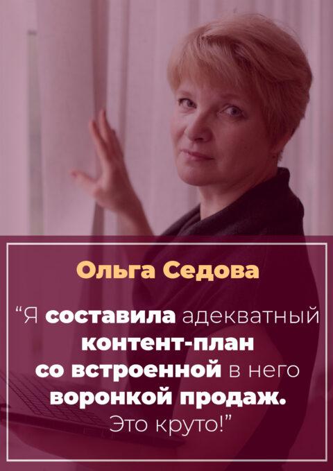 История Ольги Седовой