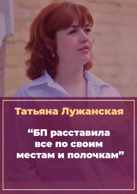История Татьяны Лужанской