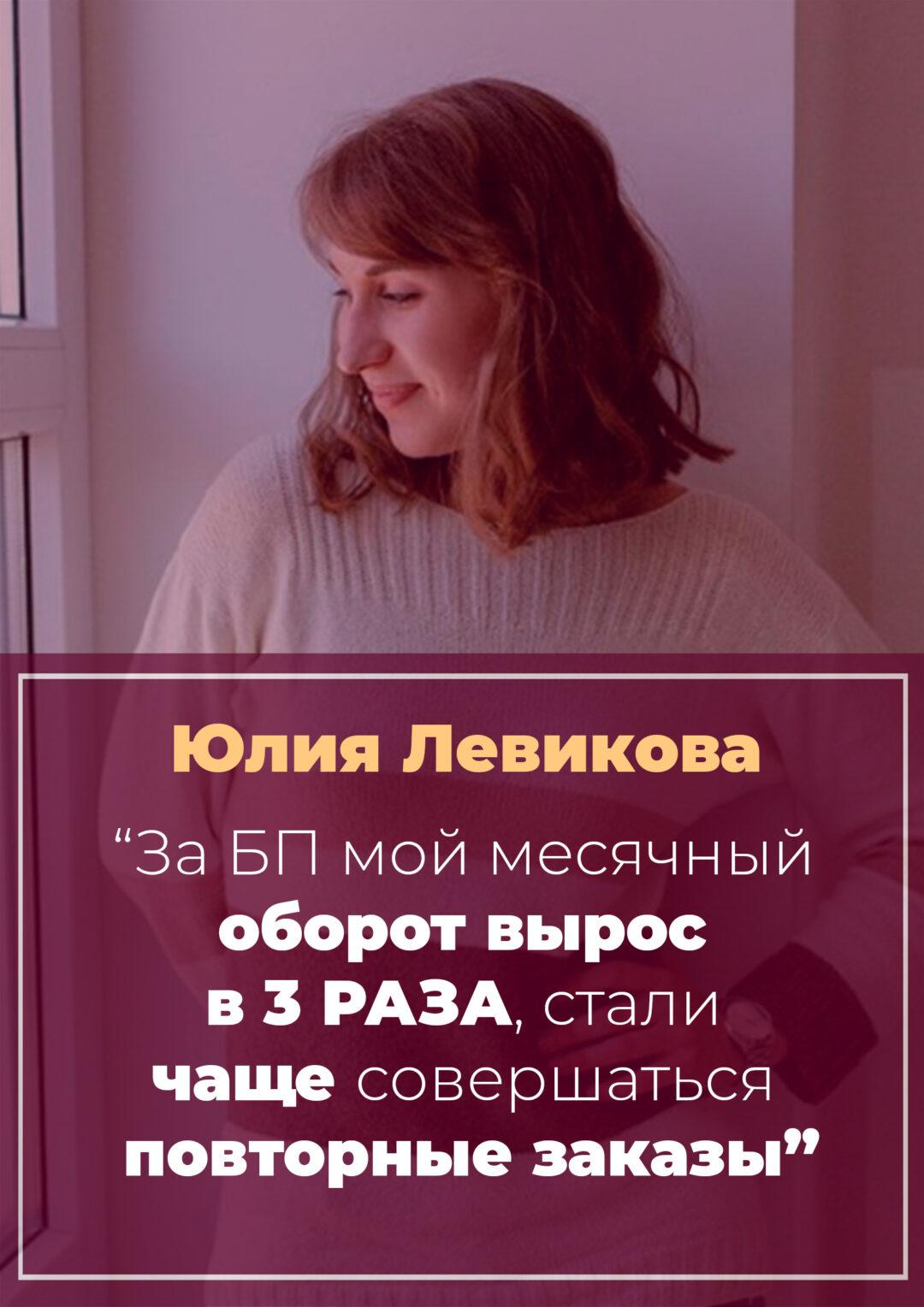 История Юлии Левиковой