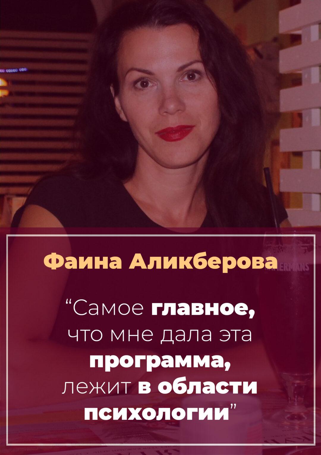 История Фаины Аликберовой