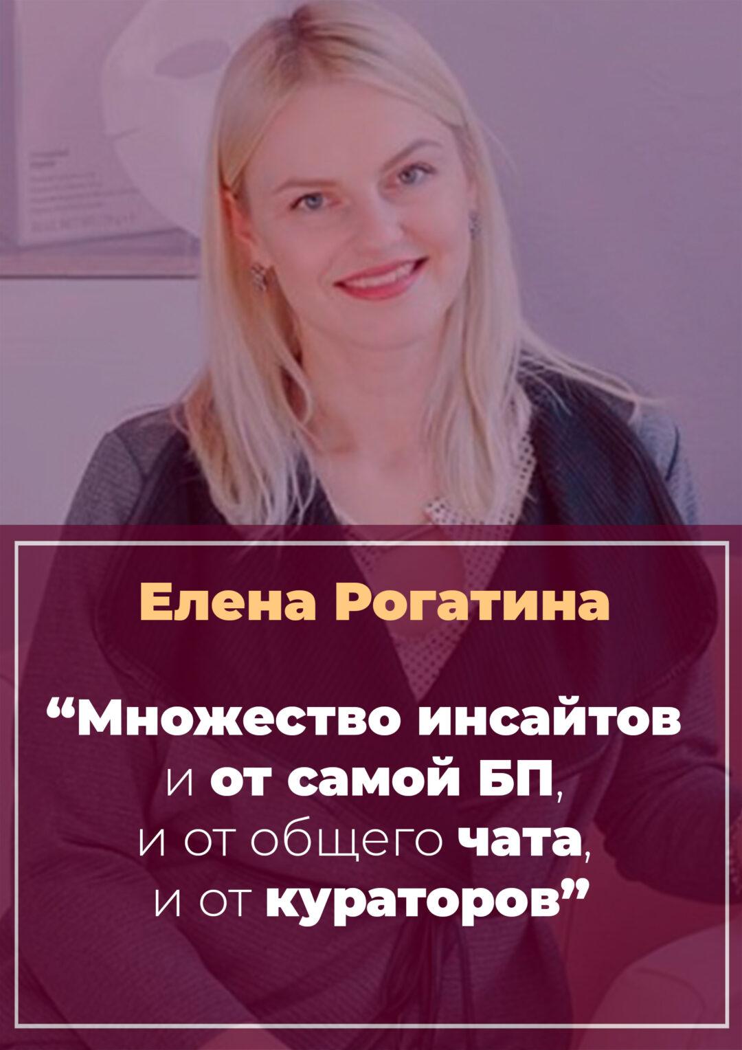 История Елены Рогатиной
