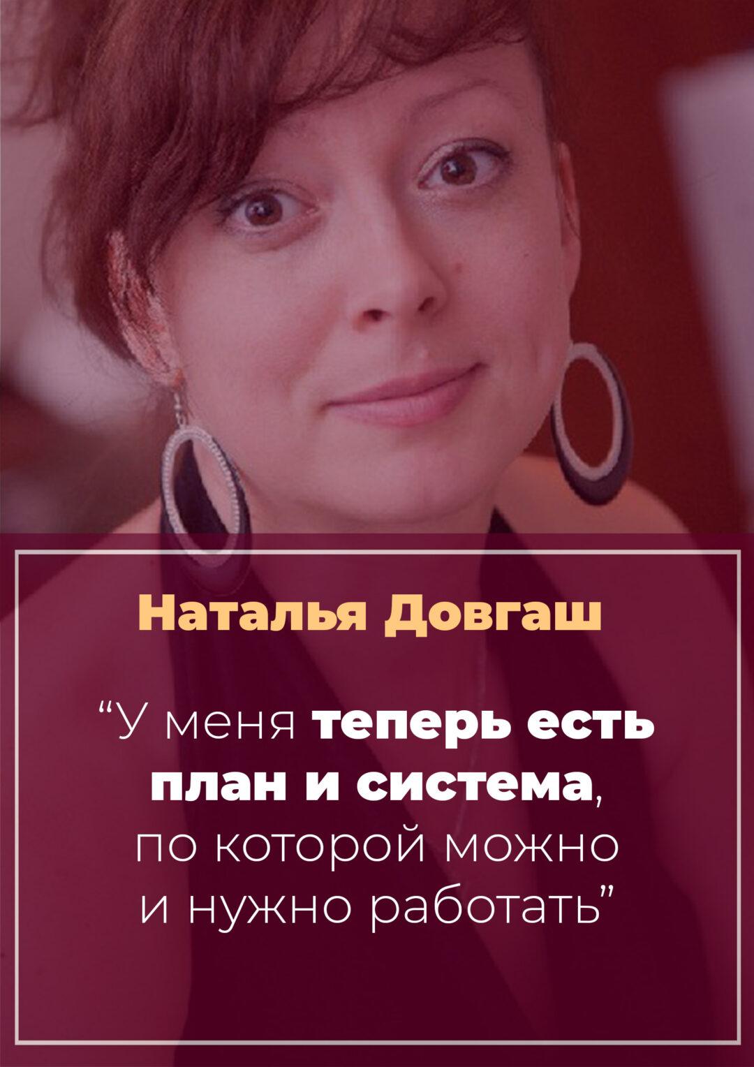 История Натальи Довгаш