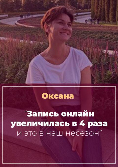 История Оксаны