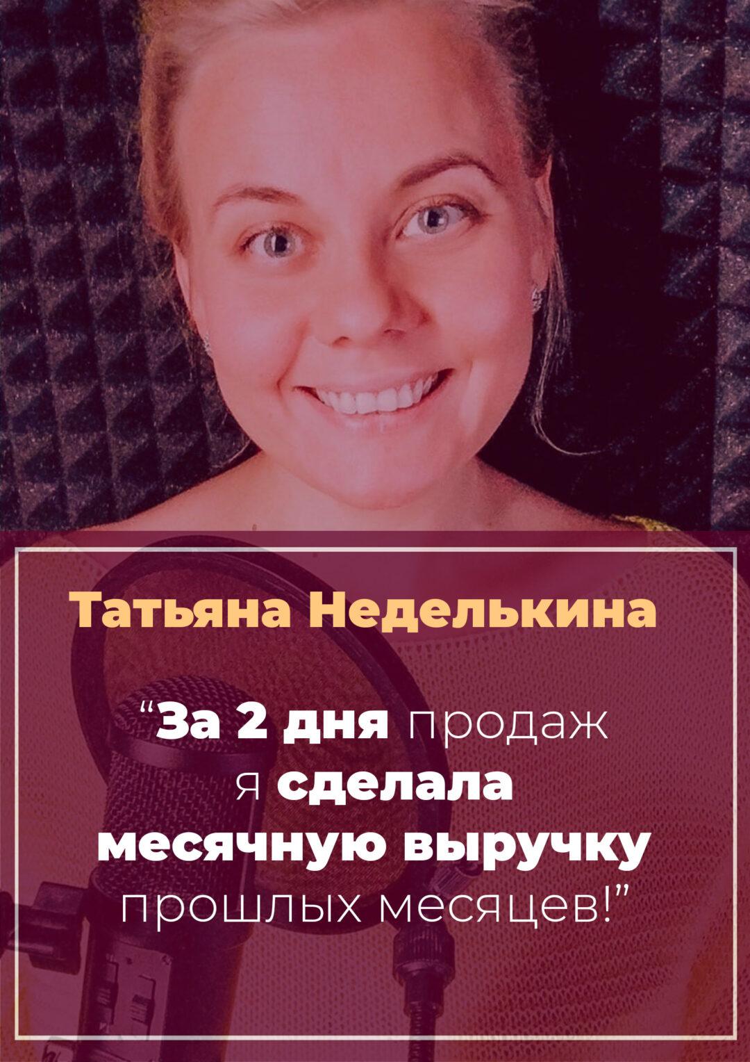 История Татьяны Неделькиной