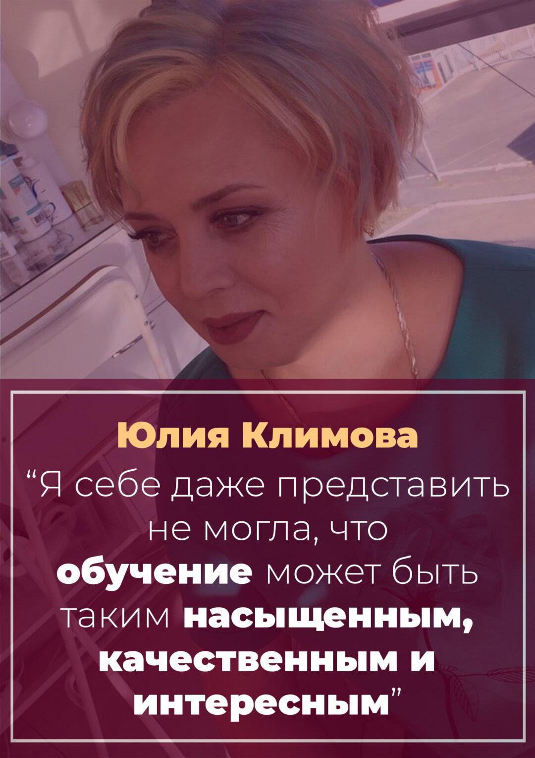 История Юлии Климовой