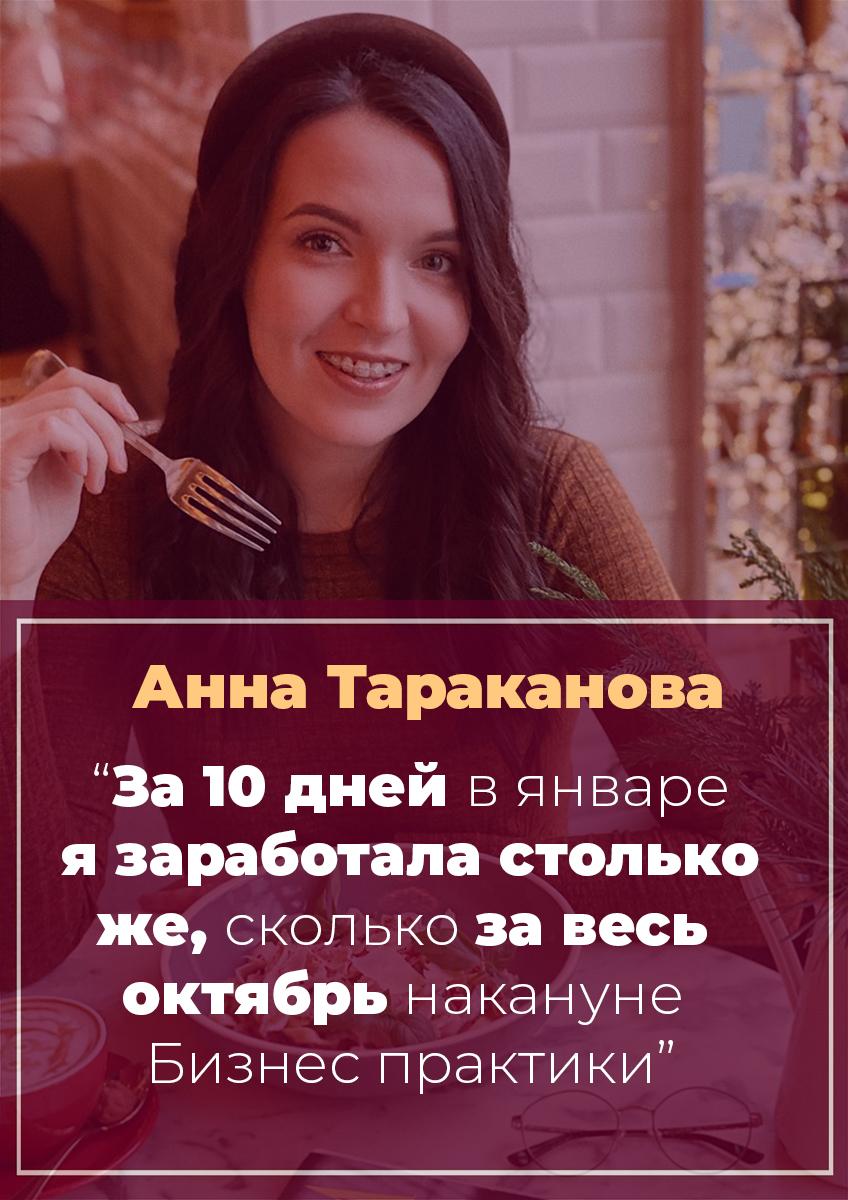 История Анны Таракановой
