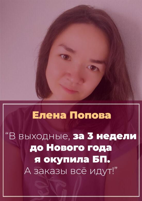 История Елены Поповой
