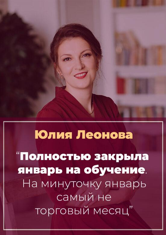 История Юлии Леоновой