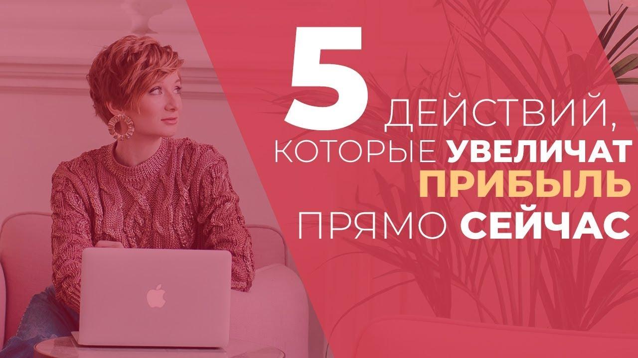 5 действий, которые увеличат вашу прибыль прямо сейчас