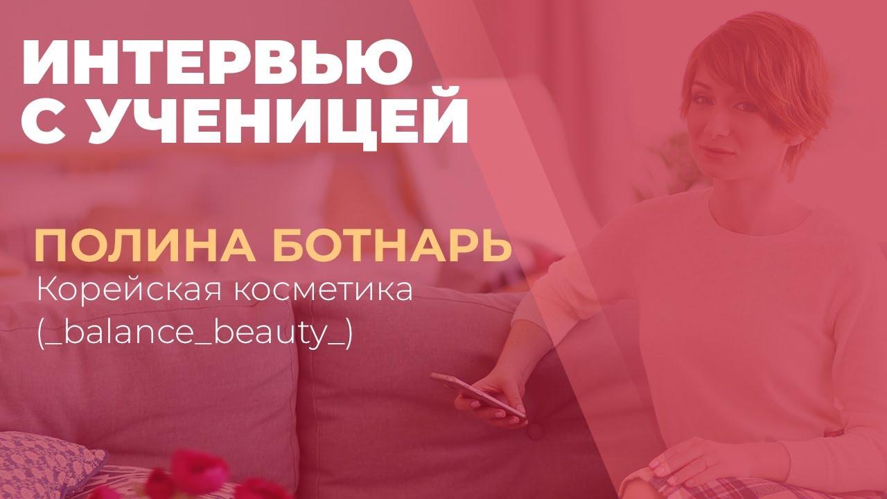 Интервью с ученицей Полиной Ботнарь