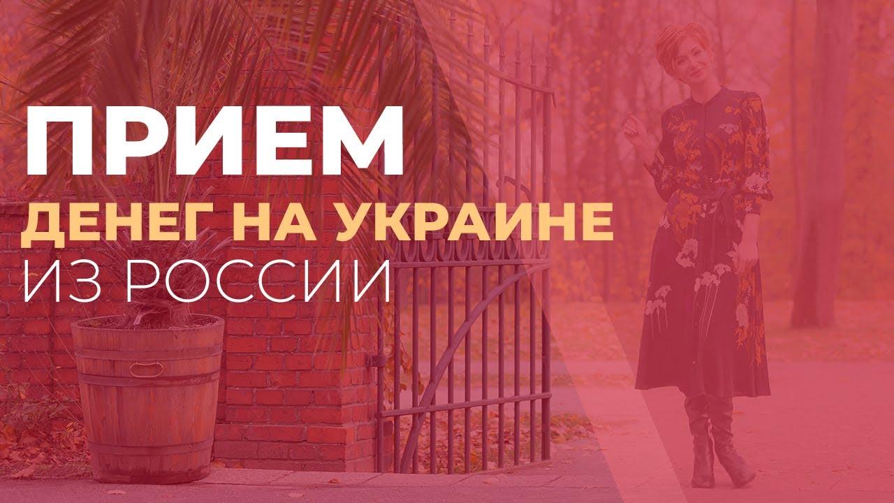 Прием денег в Украине из России